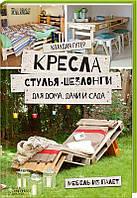 Книга  Сборник «Кресла, стулья, шезлонги для дома, дачи и сада. Мебель из палет»  978-617-12-1029-5 Клуб семейног�