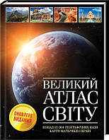 «Великий атлас світу»  Коллектив авторов