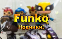 FUNKO POP! НОВИНКИ!