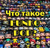 """Что такое фигурки """"Funko Pop"""""""
