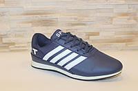 Кроссовки синие с белыми полосками Т663