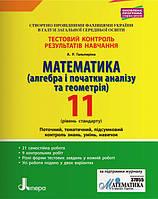Тестовий контроль знань. Алгебра. Геометрія. 11 кл.Автори: Гальперіна А