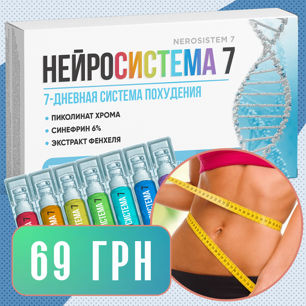 купить нейросистема 7 для похудения в аптеке фгос
