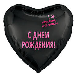 Agura Шар 19''/48 см, Сердце, С Днем Рождения, Красотка, Чёрный