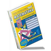 Робочий зошит Математика до нового підручника М. Богдановича 1 клас