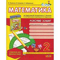 Робочий зошит Математика до нового підручника, 2 клас