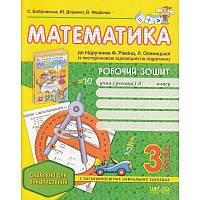 Робочий зоштит Математика до нового підручника Ф. Рівкінд, 3 клас.