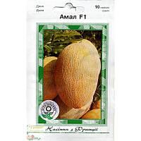 Семена дыня Амал F1, 10 семян