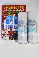 Набор Искусственный Снег+Трафареты
