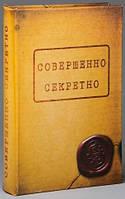 Книга-сейф - универсальный подарок