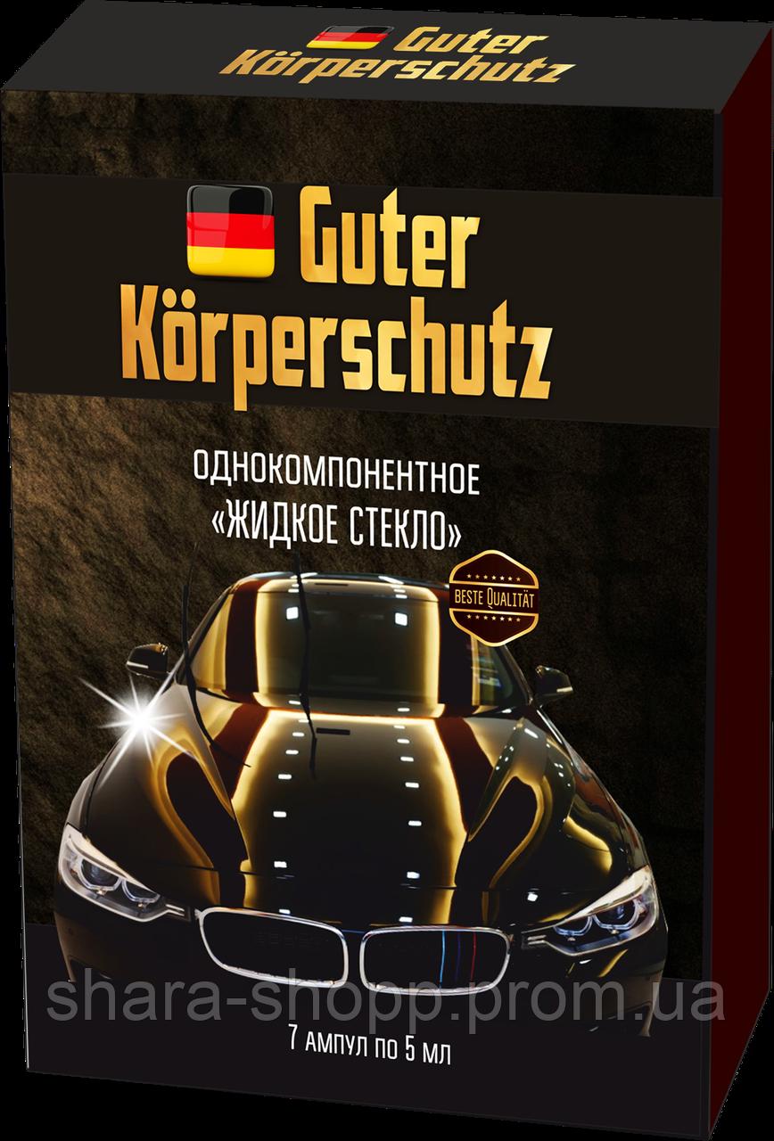 Жидкое Стекло для авто Guter Körperschutz