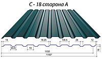 Профнастил C-18