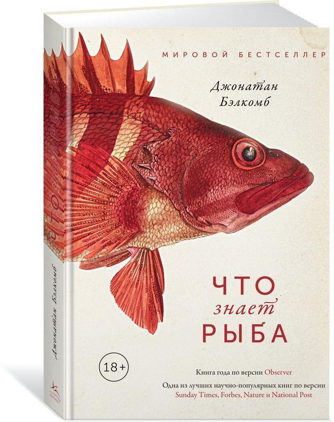 Що знає риба. Внутрішній світ наших підводних побратимів. Джонатан Бэлкомб