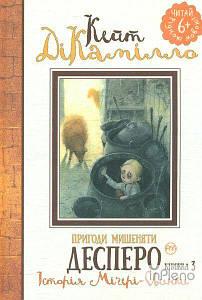 Пригоди мишеняти Десперо. Книжка 3. Історія Міґері-Свинки. ДіКамілло К.
