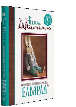 Книги для детей младшего школьного возраста. Дивовижна подорож кролика Едварда. Кейт ДіКамілло