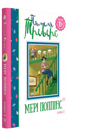 Книги для детей младшего школьного возраста. Мері Поппінс (частина 1). Памела Треверс