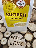 Отруби пшеничные, Козуб, 250г