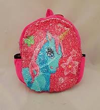 Рюкзак с паетками мягкий Единорог розовый для девочки 29 см
