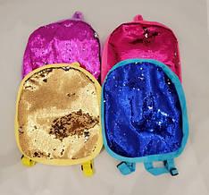Рюкзак з паєтками дитячий однотонний 27 см 4 кольори
