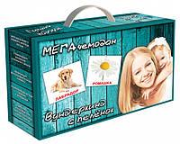 """Карточки домана Подарочный набор Вундеркинд с пеленок """"Мега чемодан"""" Ламинация на русском языке"""