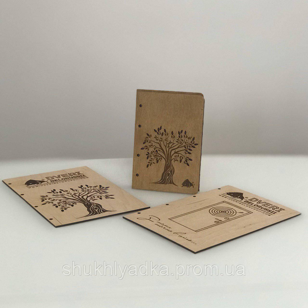 Брендовані дерев'яні обкладинки для щоденників, блокнотів, каталогів, меню...