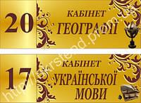 Табличка на двері (71001)