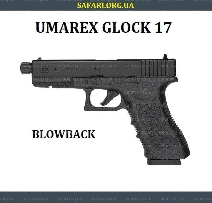 Пневматический пистолет Umarex Glock 17 (Diabolo)