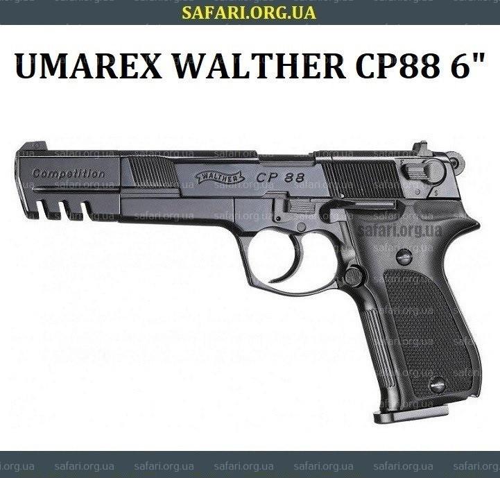"""Пневматический пистолет Umarex Walther CP88 6"""" Compatition"""
