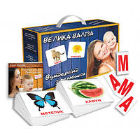 Картки Домана Подарунковий набір Вундеркінд з пелюшок Велика валіза Ламінація Українська мова 21 набір