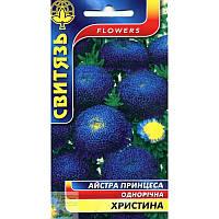 Семена цветы Астра китайская принцесса Кристина, 0,3 г