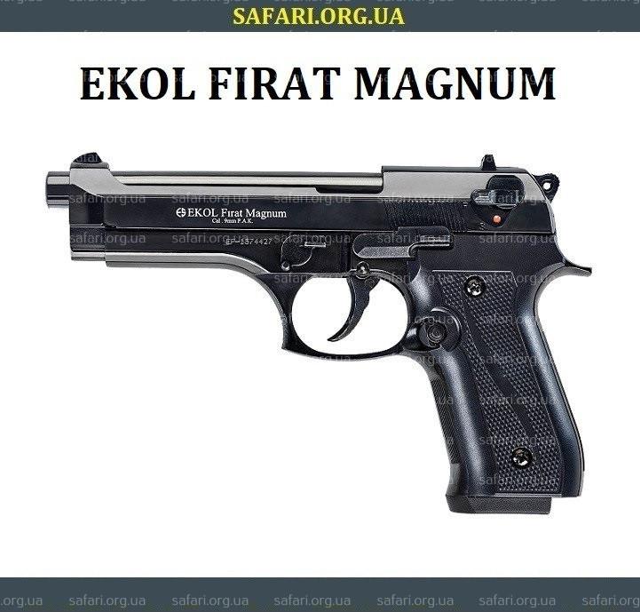 Стартовый пистолет Ekol Firat Magnum (Black)