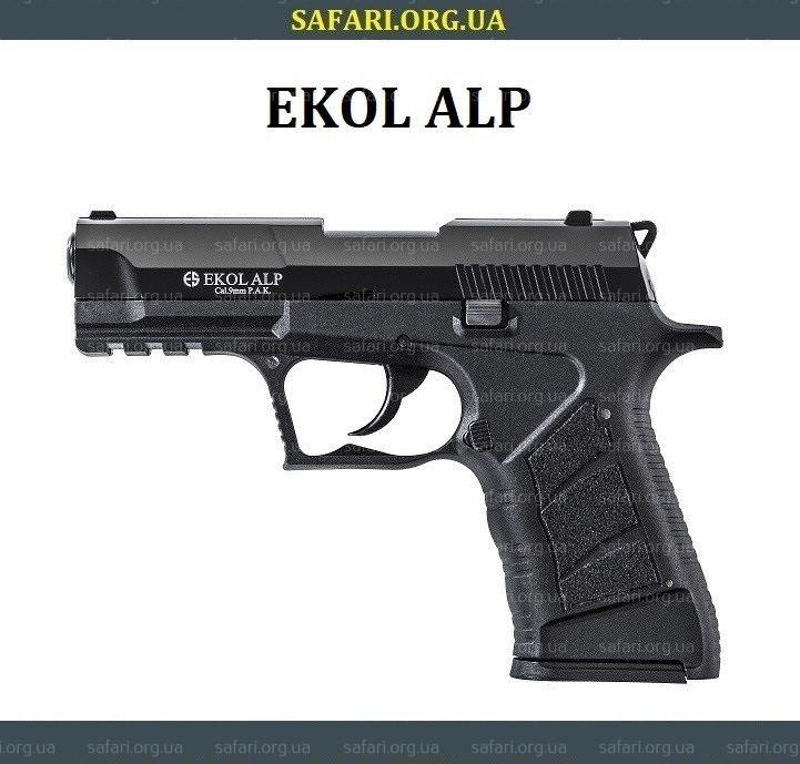 Стартовый пистолет Ekol ALP (Black)