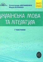 Авраменко 2020 зно 1 частина довідник українська мова та література