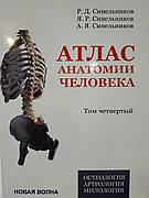 Атлас анатомії людини Синельников тому 4