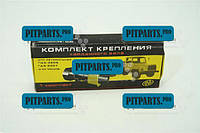 Болт карданного вала ГАЗ 53 Арзамас (комплект)