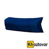 Надувной диван-мешок Air Buddy   Ламзак