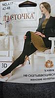 Колготы женские кашемировые Ласточка, фото 1