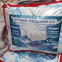 Двуспальное зимнее одеяло (лебединый пух)