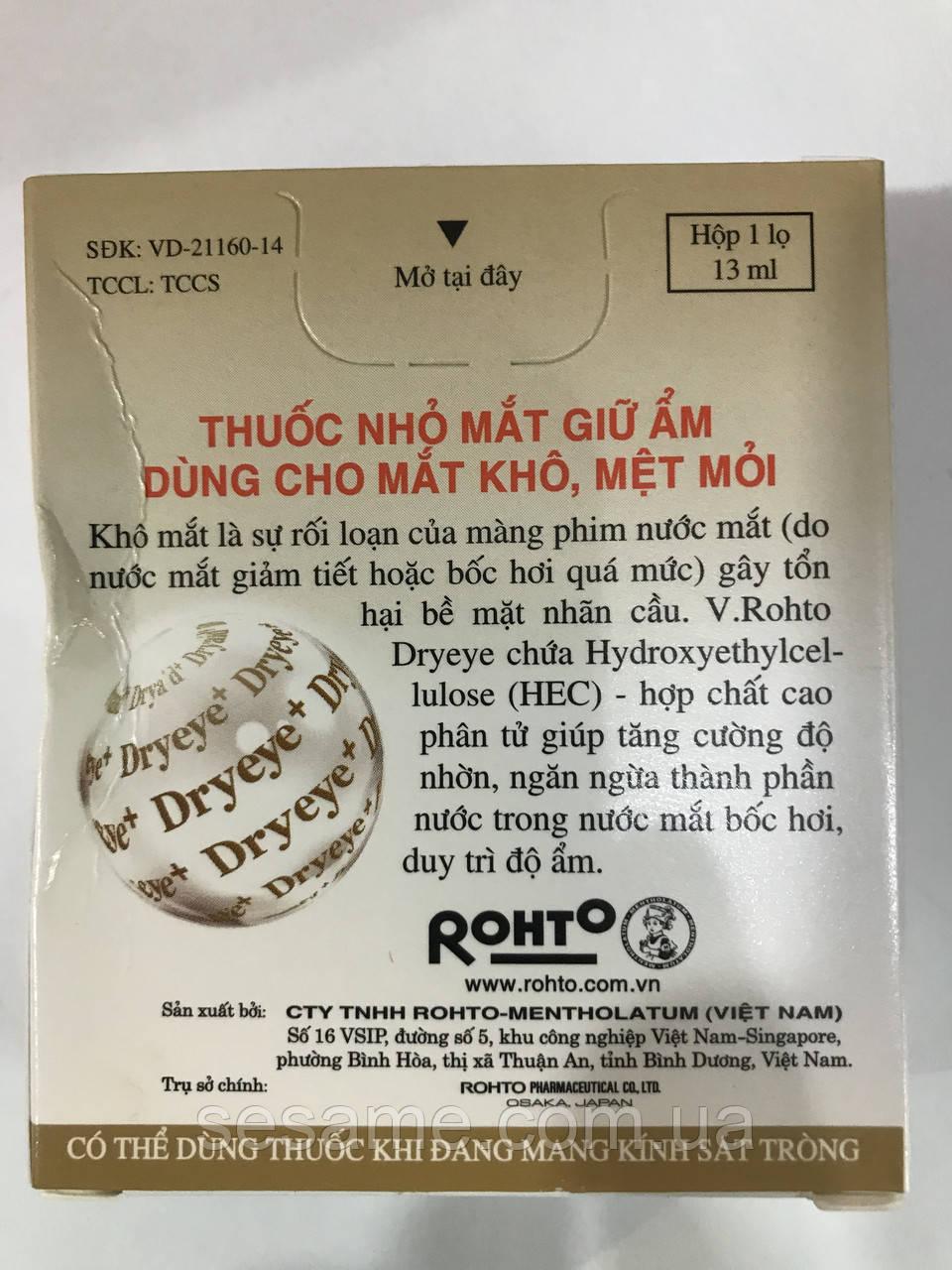 Очні краплі V. Rohto Dry eye 13ml (Японія-В'єтнам)