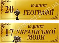 Табличка на двері (71001.1)
