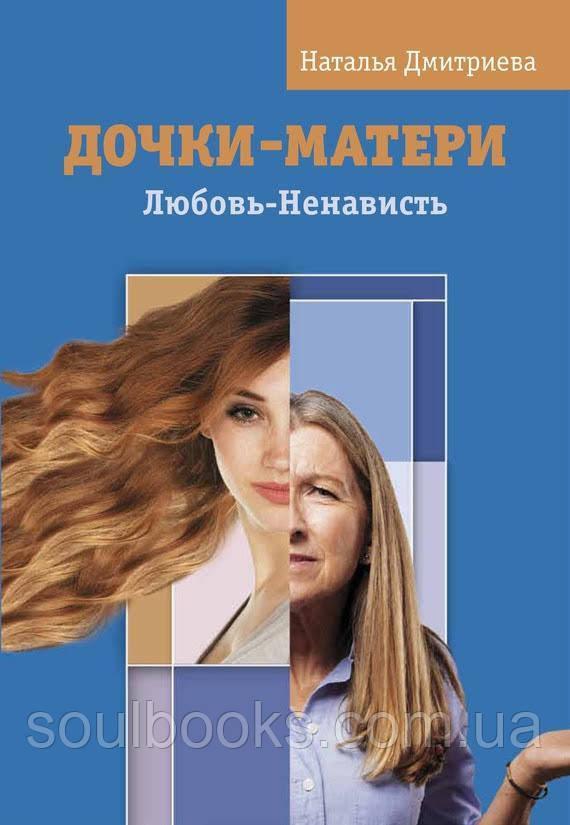 Дочки-матери. Любовь-ненависть. Наталья Дмитриева