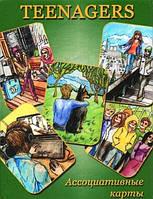 """""""Teenagers"""" Тинэйджеры, подростки (Буравцова Наталия) - Метафорические ассоциативные карты, фото 1"""
