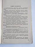 Указания по баллистической подготовке стрельбы наземной артиллерии (дивизион, батарея). 1977 год, фото 4