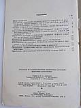 Указания по баллистической подготовке стрельбы наземной артиллерии (дивизион, батарея). 1977 год, фото 6