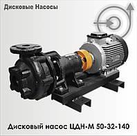 Насос для воды М-К 50-32-125 с торцевым уплотнением