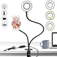 Держатель для телефона на прищепке с подсветкой Professional Live Stream, прищепка+ селфи кольцо