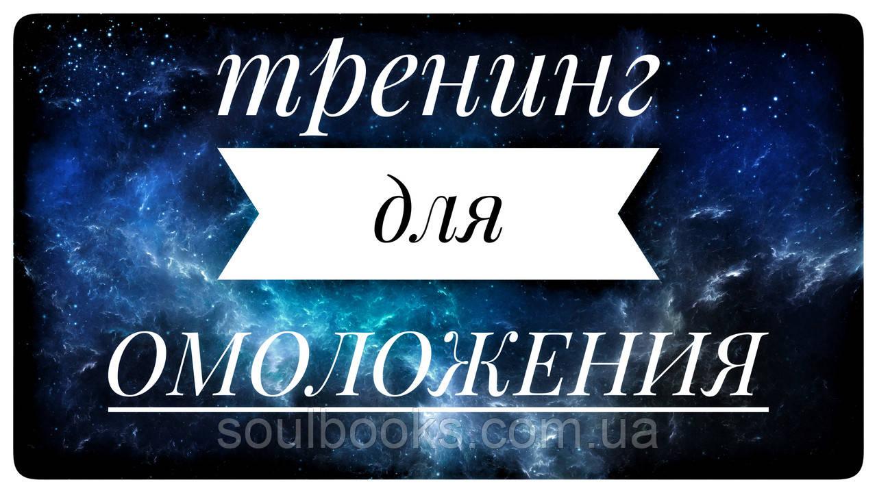 Тренинг для омоложения. Колендо-Смирнова Анастасия