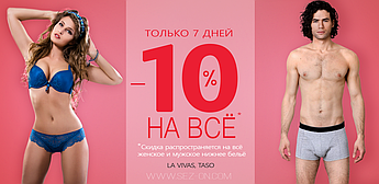 Акція! Знижка -10% на всі нижня білизна La Vivas, Taso в роздріб!