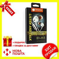 Наушники проводные вакуумные DeepBass D-03 | проводная гарнитура | наушники вкладыши