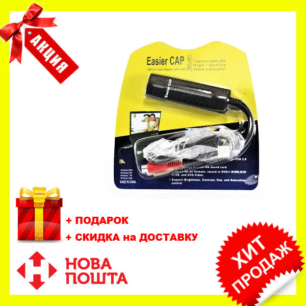 Регистратор Easy cap 1ch USB DVR устройство для захвата и записи видео на PC, 1 канал